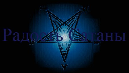 Радость Сатаны