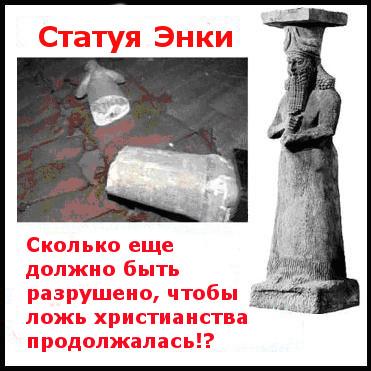 статуя Энки